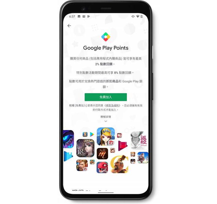 登入 Google Play 後,從左側選單點選 「 Play Points 」...