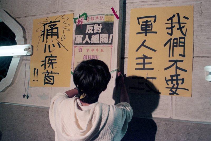1990年5月,李登輝提名郝柏村出任閣揆,引發學生在中正紀念堂靜坐抗議。 圖/聯合報系資料庫