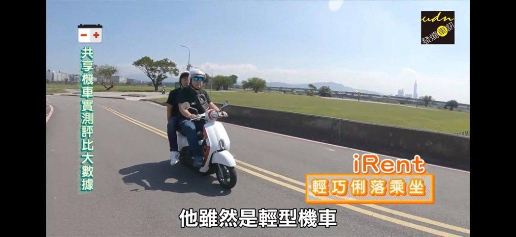iRent騎乘感受輕快。 摘自影片