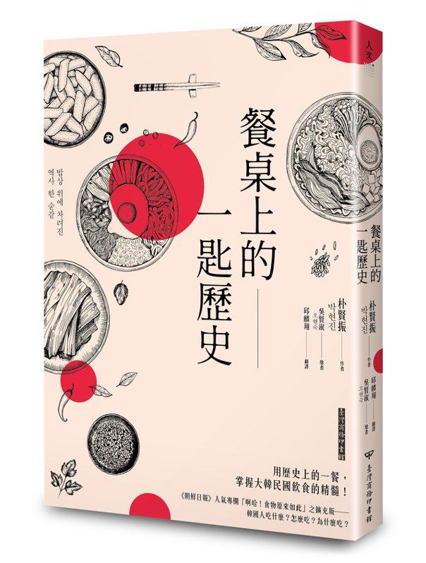 圖、文/台灣商務 《餐桌上的一匙歷史》