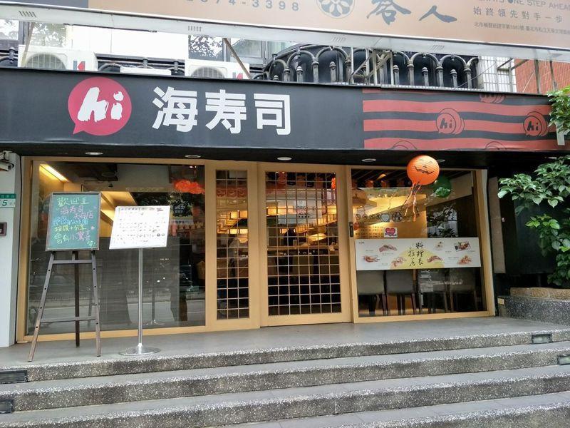 海壽司天母店。圖/取自海壽司天母店粉絲頁