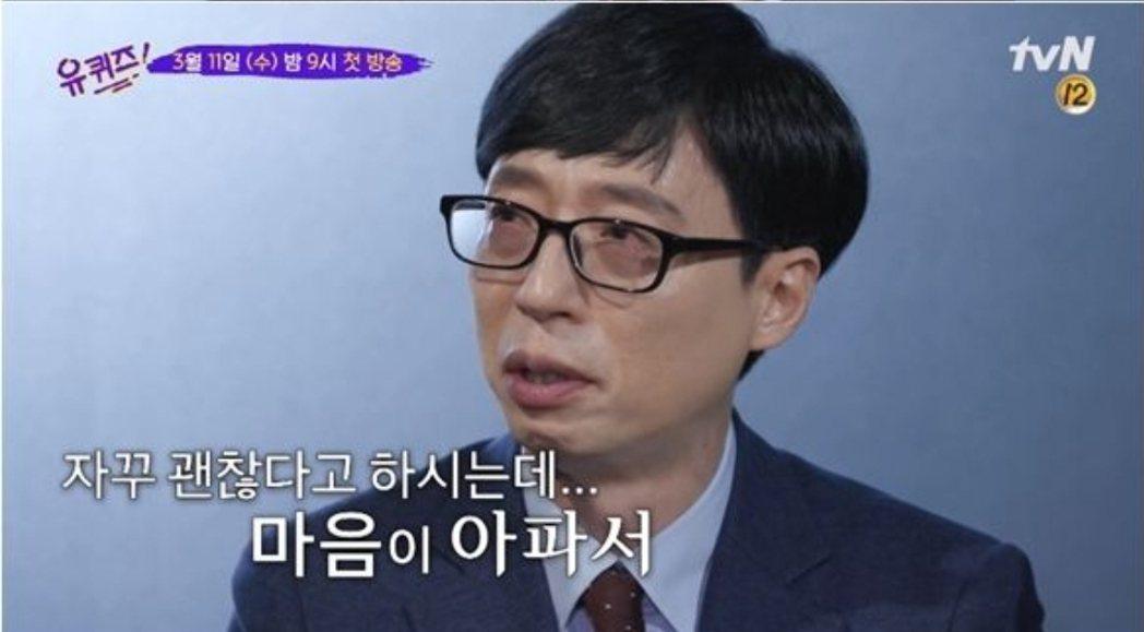 劉在錫看著醫護人員的畫面忍不住掉淚。圖/摘自tvN