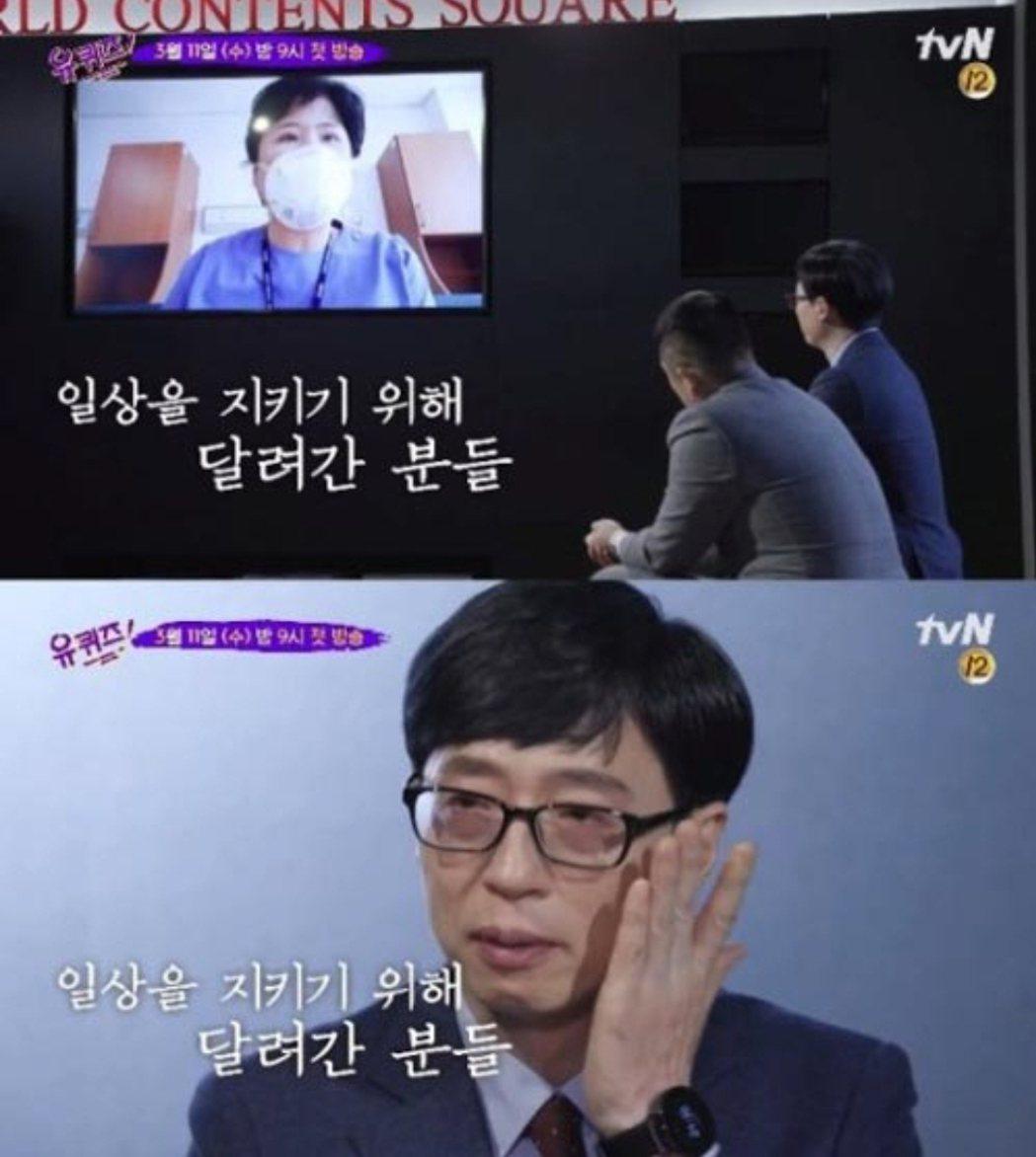 劉在錫跟醫護人員連線時情緒失控。圖/摘自tvN