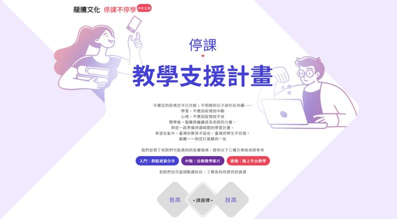 龍騰文化因應疫情開發「停課.教學支援計畫」,提供中小學老師使用。圖/龍騰提供