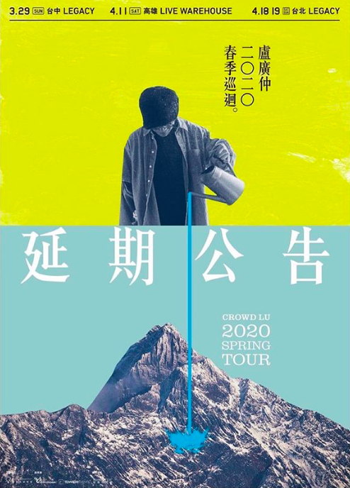 盧廣仲春季巡演受新冠肺炎影響延期。圖/摘自IG
