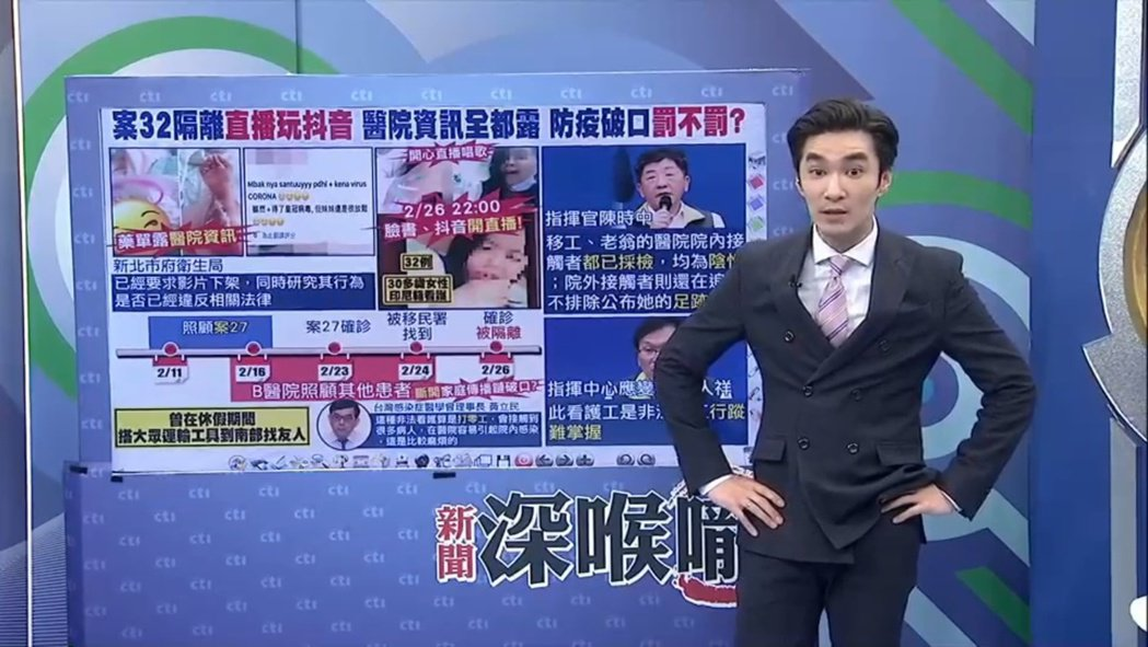 王又正主持「新聞深喉嚨」突然暴走罵導播。圖/擷自臉書