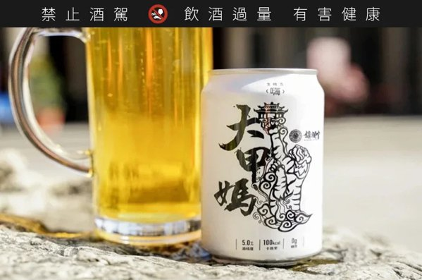 渡海靠媽祖、喝嗨靠臺虎!大甲鎮瀾宮限定聯名啤酒來了