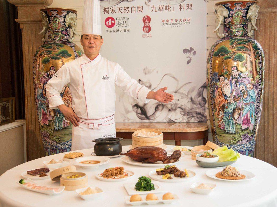 華泰大飯店集團中餐品牌廚藝總監黃傳明。華泰大飯店/提供