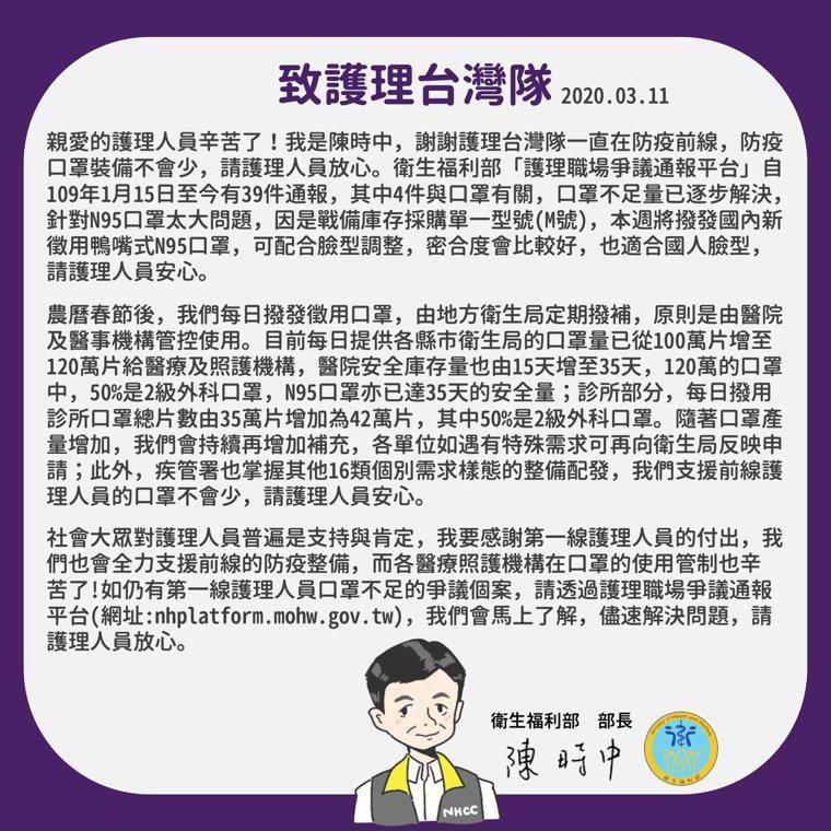陳時中寫給護理台灣隊的一封信。翻攝自衛福部臉書