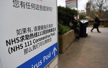 英國特地製作寫有中文的指示牌,讓出現疑似症狀的患者可以儘速向 NHS 求助。 (...