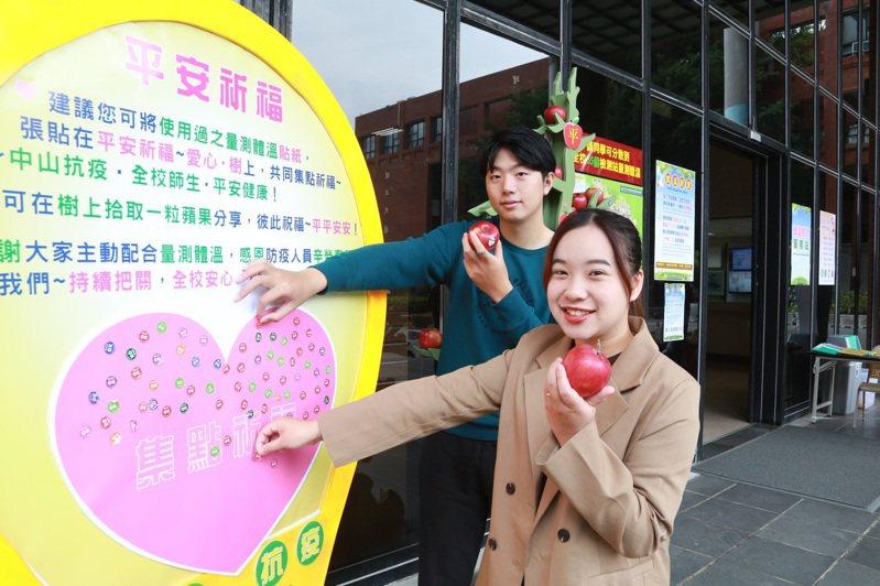 校內教職員募集愛心,發起小額捐款行動,集資購買3千顆蘋果。圖/中山大學提供