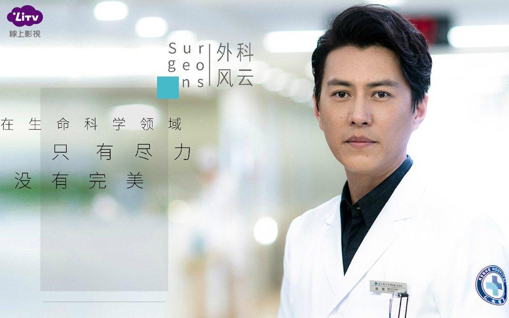 靳東演出外科醫生 。圖/LiTV線上影視提供
