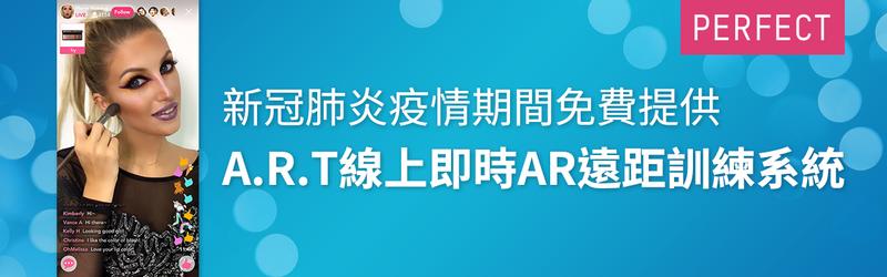 玩美移動免費提供美妝企業使用「A.R.T線上即時遠距AR訓練系統」為全球防疫盡一份心力。圖/玩美移動提供