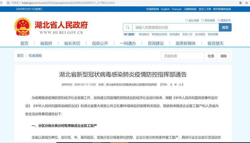 湖北發布通告,企業最快3月20日才能復工,繼續延遲開學。圖/湖北省政府官網