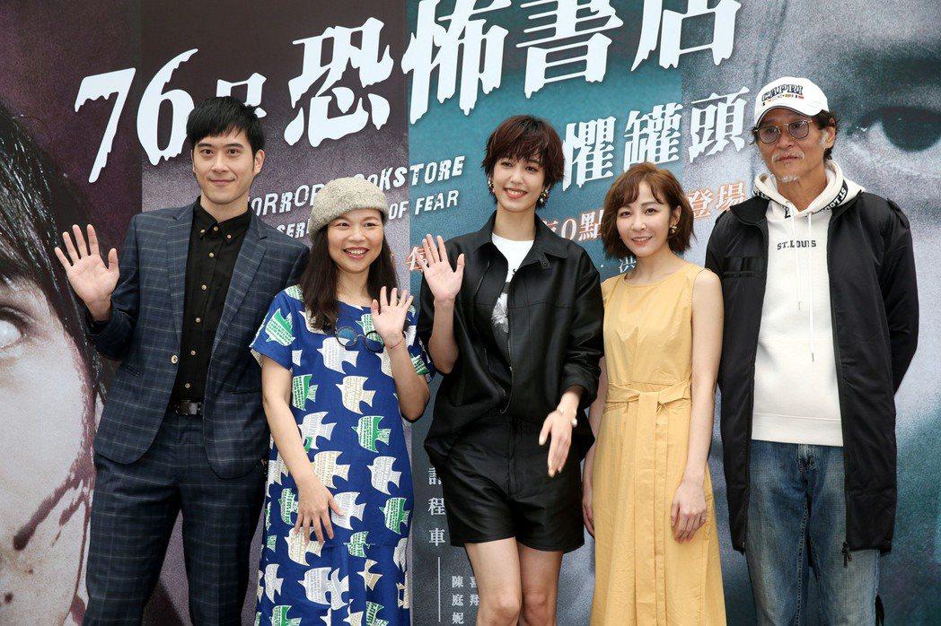 《76号恐怖書店》舉行首映記者會,《計程車》劇中演員喜翔(右起)、林雨葶、陳庭妮