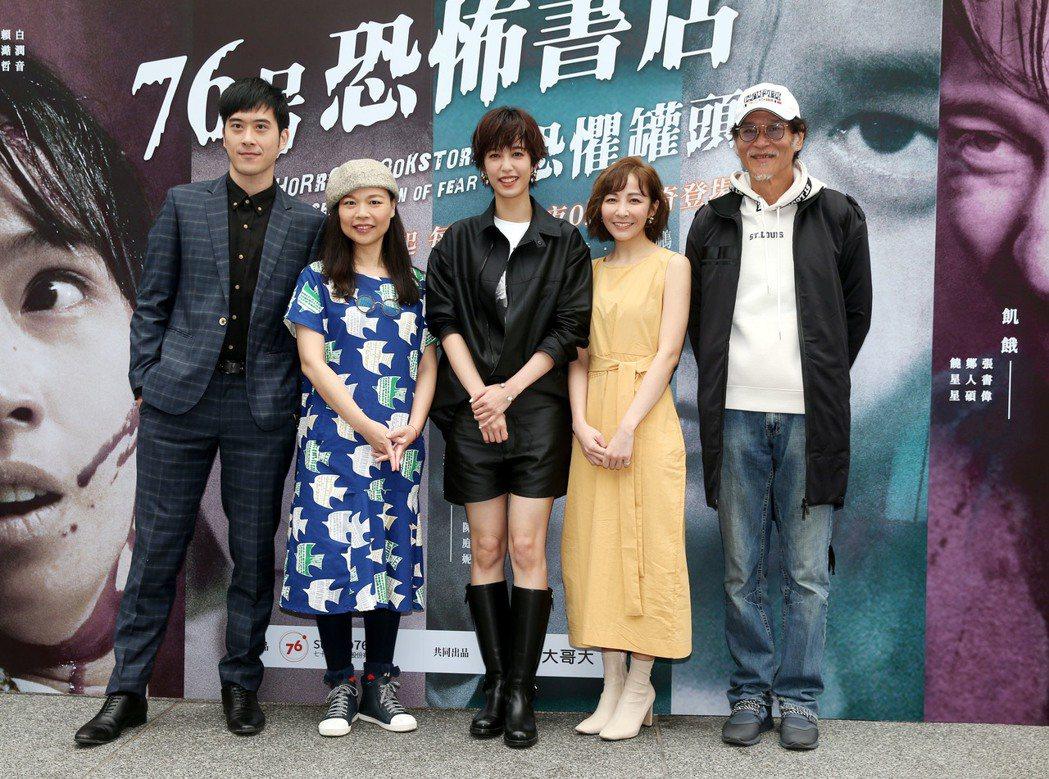 《76号恐怖書店》舉行首映記者會,《計程車》劇中演員喜翔(右起)、林雨葶、陳庭妮...