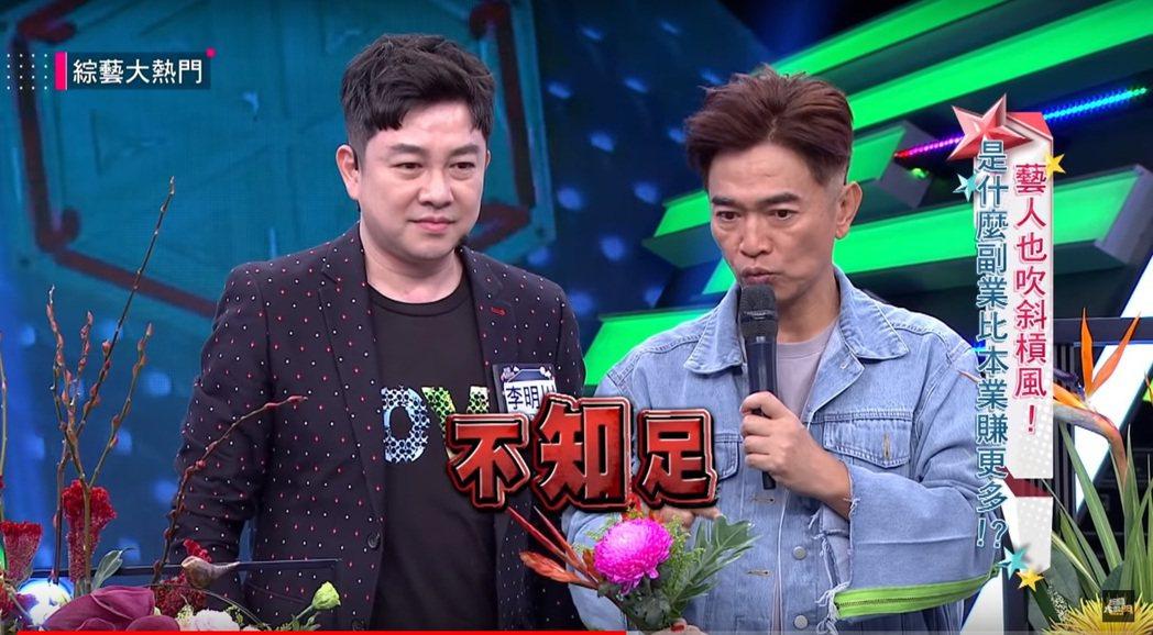 憲哥(右)希望大家能看完節目再發表意見。圖/擷自YouTube