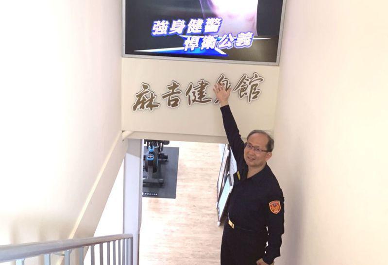台南麻豆警分局利用閒置地下室打造「麻吉健身房」。記者吳淑玲/攝影