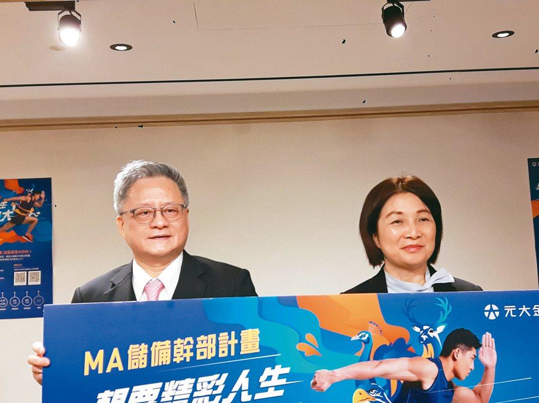 元大金總經理翁健(左)與人資長張曉耕(右)連袂宣布2020徵才啟動,儲備幹部(M...
