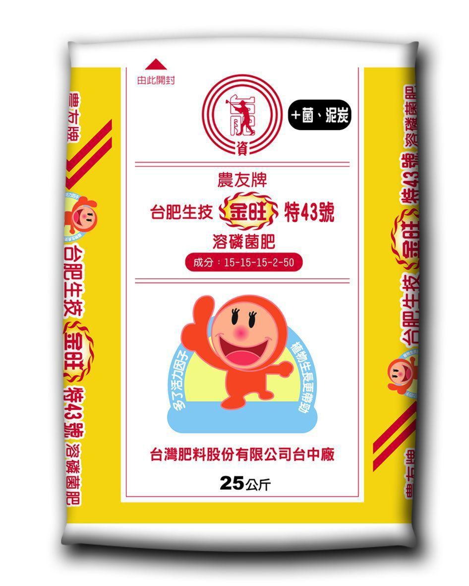 台肥新產品生技金旺特43號溶磷菌肥 台肥公司/提供