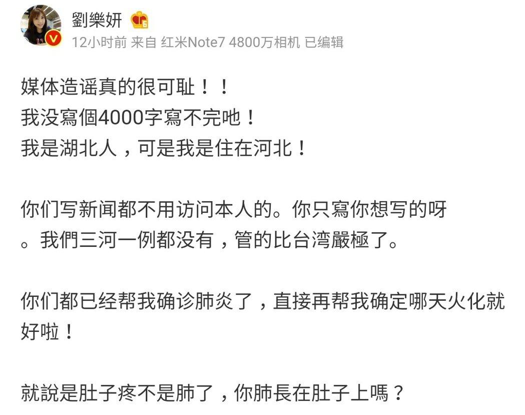 劉樂妍澄清自己只是肚子疼,與肺炎無關。 圖/擷自劉樂妍微博