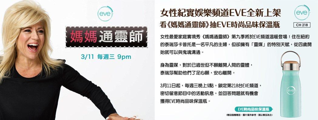 台灣大寬頻新上架EVE頻道,收看獨家實境秀《媽媽通靈師》第九季再抽限量保溫瓶。業...