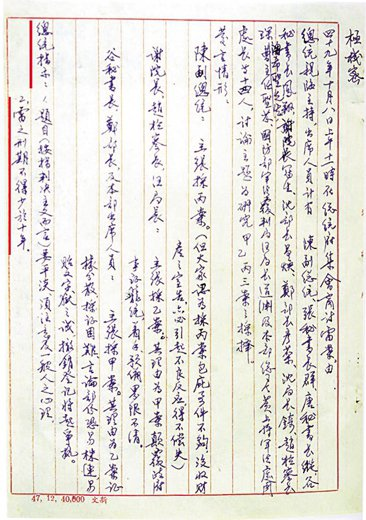 雷震被捕後,時任總統蔣召集黨政高層研商並裁示:雷之刑期不得少於十年。 圖/翻攝自...