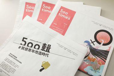 【聯名活動】《500輯》3/13 首發刊!送你500杯Fika Fika質感咖啡