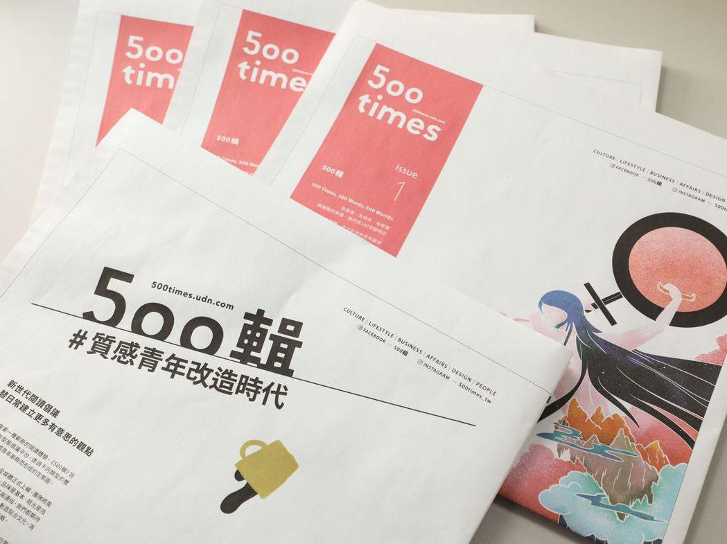 聯合報系全新媒體品牌《500輯》首發刊! 圖/吳致碩攝影