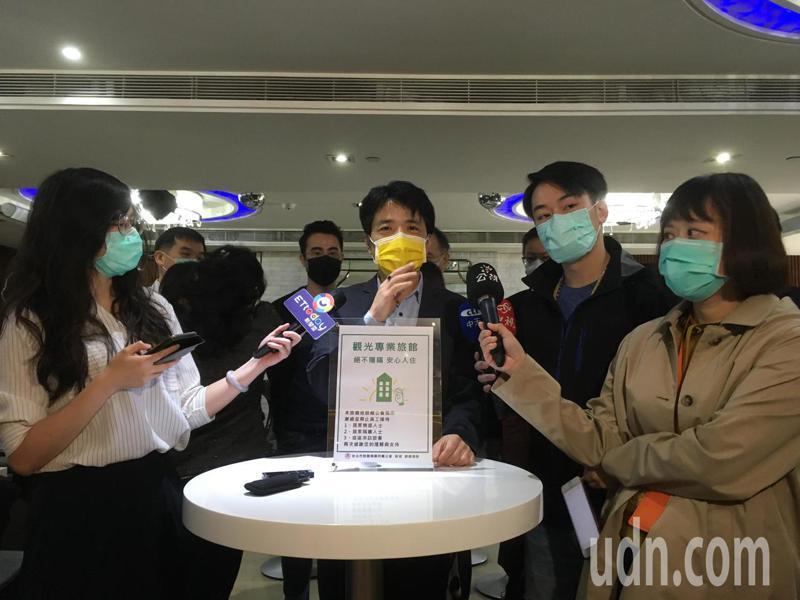 台北市旅館商業同業公會代表、10餘位旅館業者,今天舉行「自己的旅館自己救」記者會,為讓消費者安心,推出「認證標章」。記者張世杰/攝影
