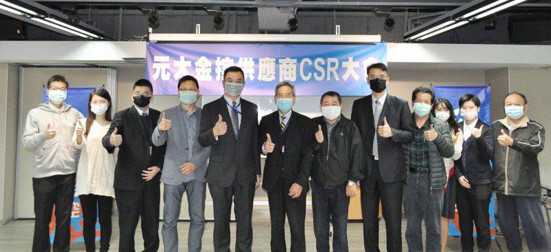 2020元大金控供應商CSR大會  圖/元大金控提供