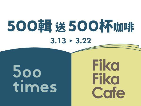 《500輯》送500杯咖啡