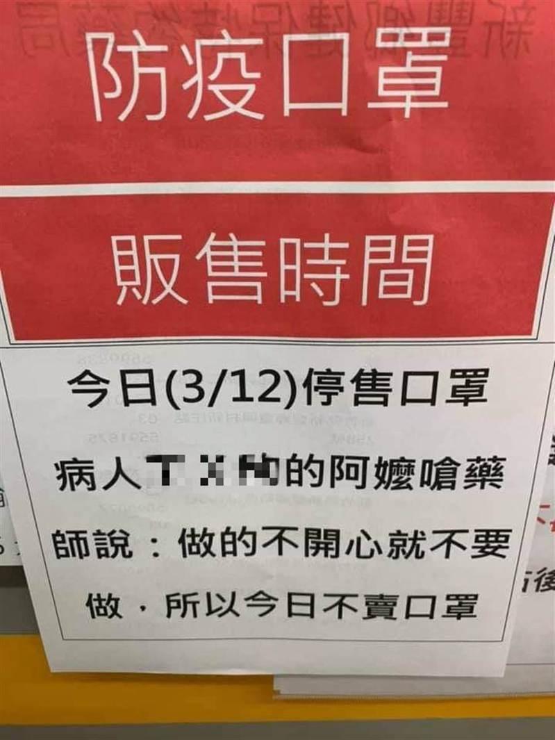 新竹縣新豐鄉一間健保特約藥局,昨天晚間掛出公告,指出「病人王X昀的阿嬤嗆藥師說:做的不開心就不要做,所以今日(3月12日)不賣口罩」。圖/擷取自臉書社團