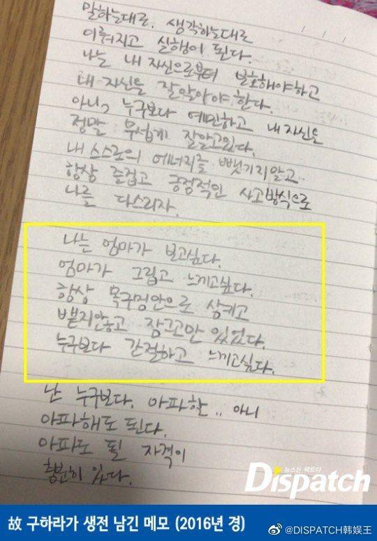 韓媒D社曝光具荷拉2016年的親筆信,文中表露對母愛的渴望。圖/摘自微博