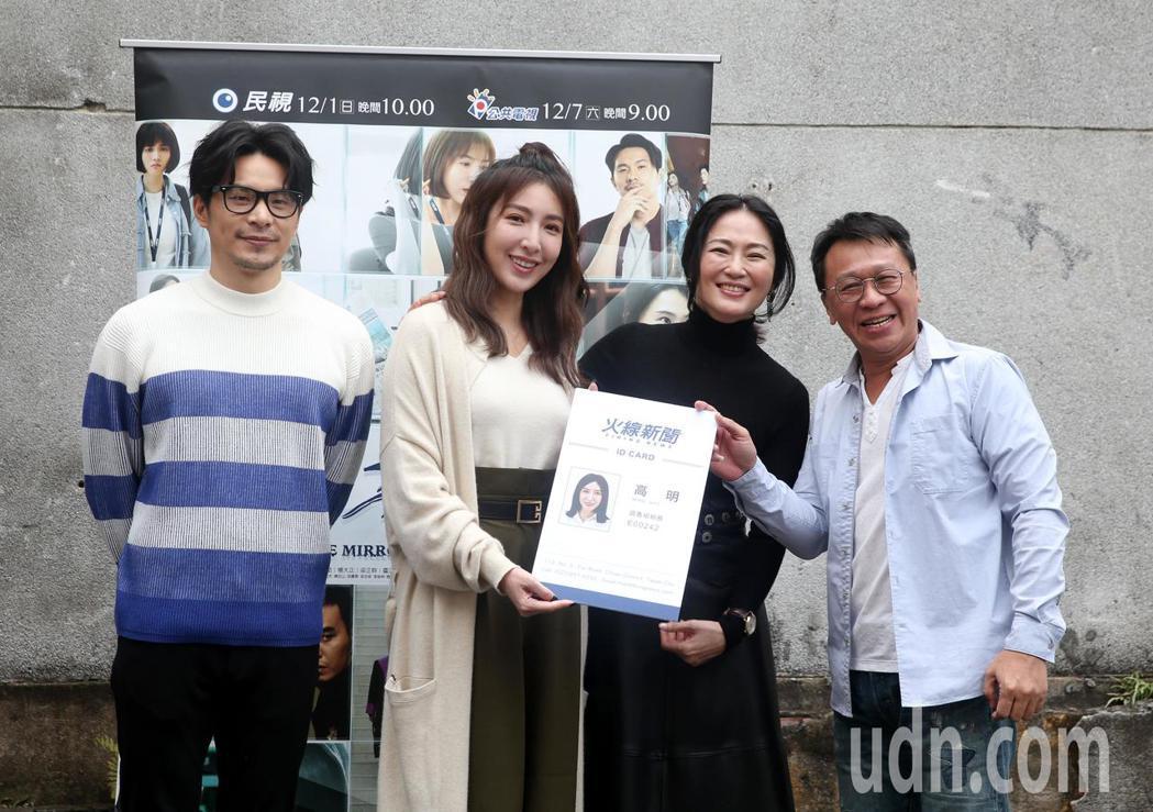 社會寫實劇《鏡子森林》今天舉行媒體茶敘,演員姚淳耀(左起)、楊謹華、李之勤、游安