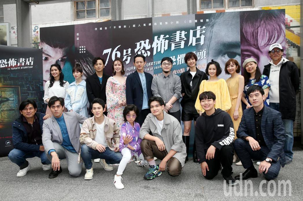 《76号恐怖書店》電影今天舉行首映記者會,演員陳庭妮、喜翔、小薰、張書偉、林暉閔