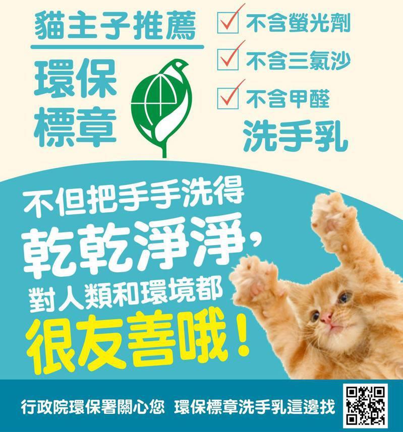 環保署推薦選購具有環保標章的洗手乳。圖/取自環保署粉絲團