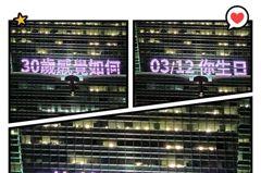信義區原來是雙魚座! 台北101點燈祝30歲生日快樂