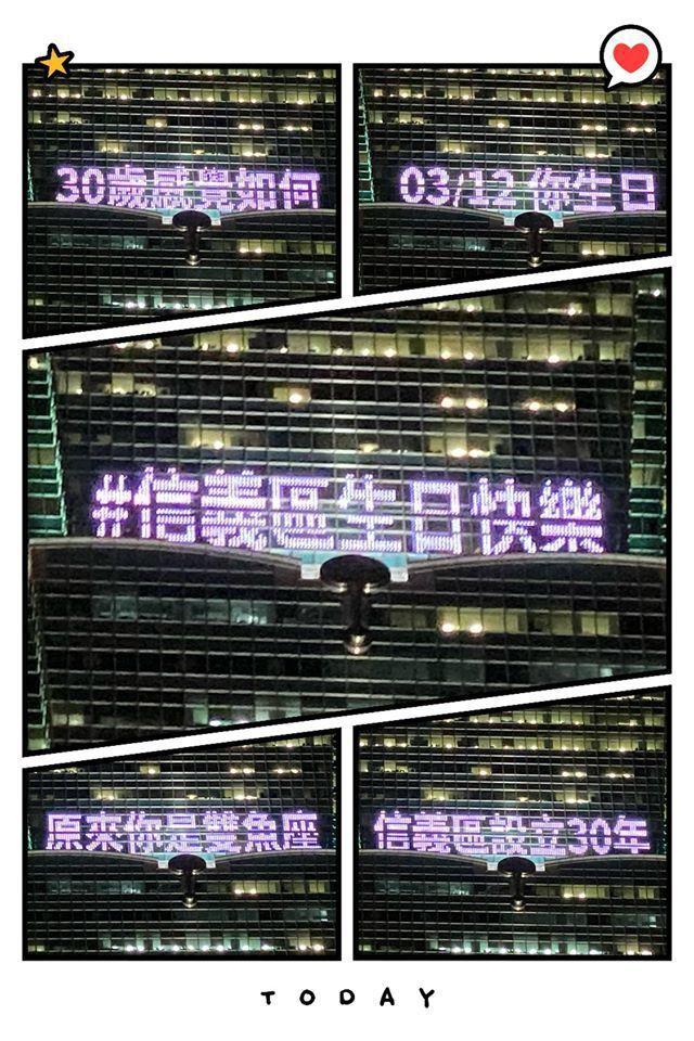 台北101在3/12、3/13兩日晚間點燈,祝信義區30歲生日快樂。圖/摘自台北101粉專