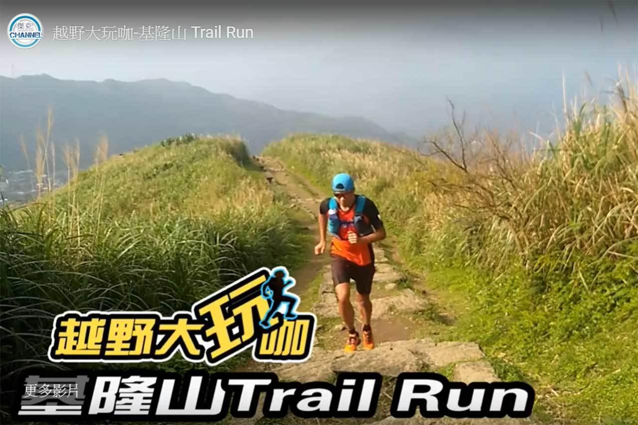 訓練心得/基隆山 Trail Run