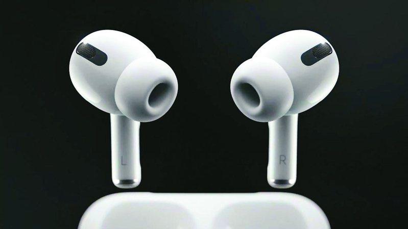 圖為蘋果AirPods Pro。圖/蘋果提供