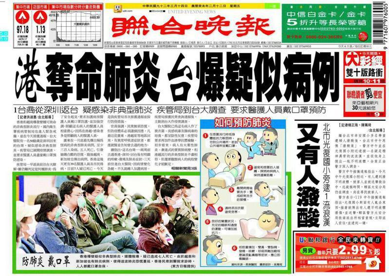 2003年03月14日聯合晚報,報導台灣首例SARS病患。報系資料照