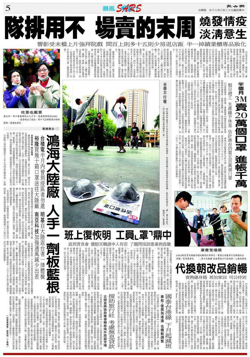 2003年03月30日聯合報,報導鴻海、台積電等企業防疫措施。報系資料照
