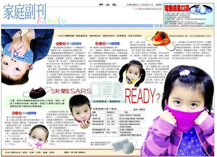 2003年04月03日聯合報,家庭副刊刊出口罩專題。報系資料照