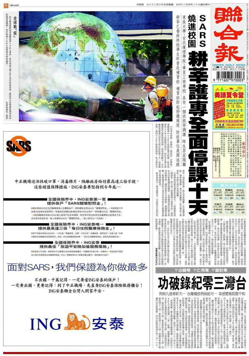 2003年04月24日聯合報,民間企業刊登頭版廣告齊心抗疫。報系資料照
