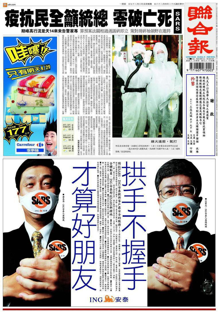 2003年04月28日聯合報,頭版廣告出現當時防疫口號「拱手不握手」。報系資料照