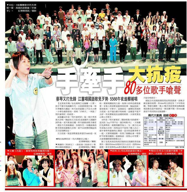 2003年05月17日聯合報,報導81位藝人齊力用歌聲向防疫人員致敬。報系資料照
