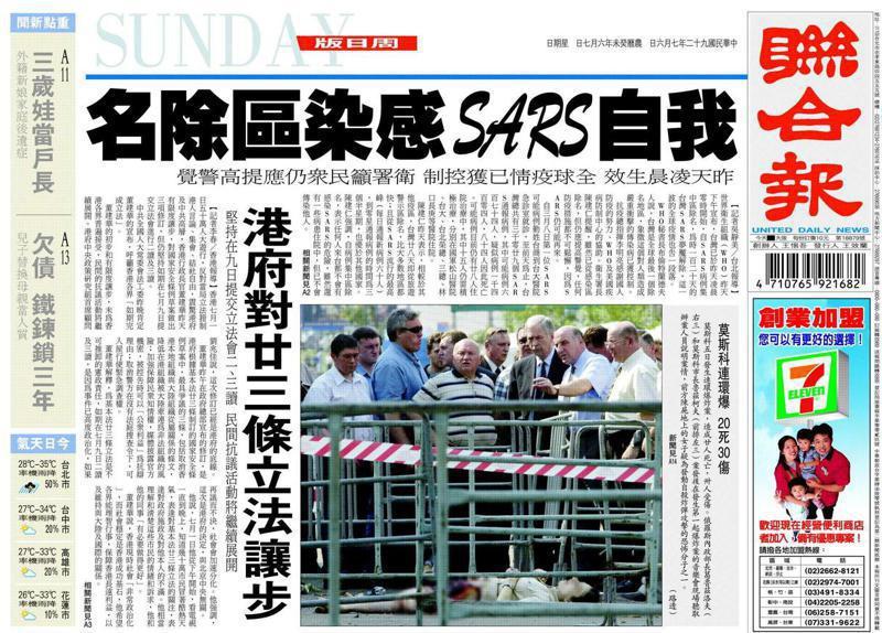 2003年07月06日聯合報,台灣終於從SARS感染區除名。報系資料照