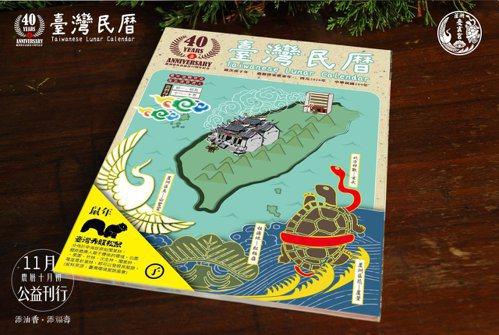 台灣民曆。 圖/蘆洲受玄宮提供
