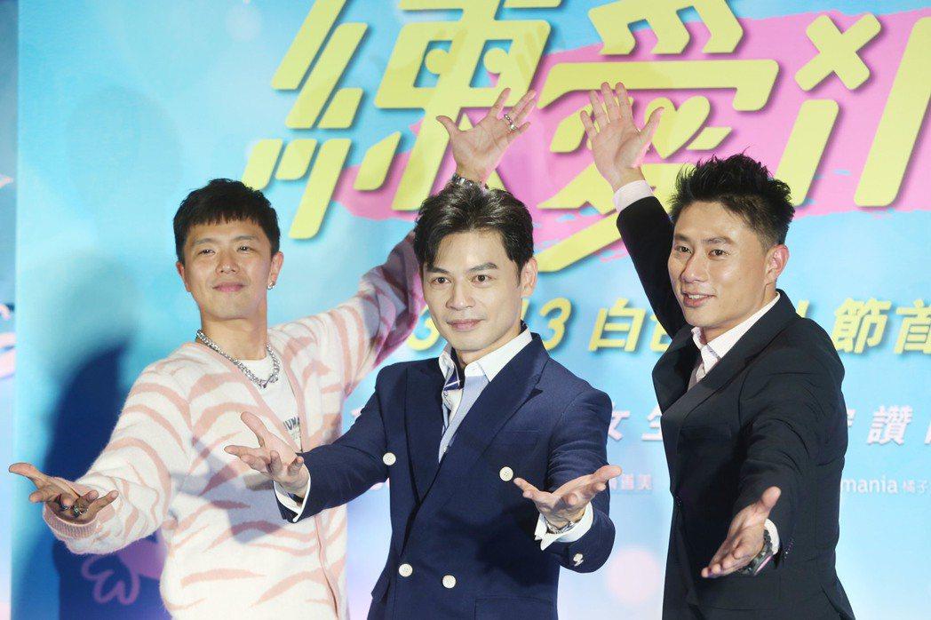 由林暐恆(阿KEN,中)導演的電影《練愛iNG》昨天舉行首映會,演員彭小刀(右)...